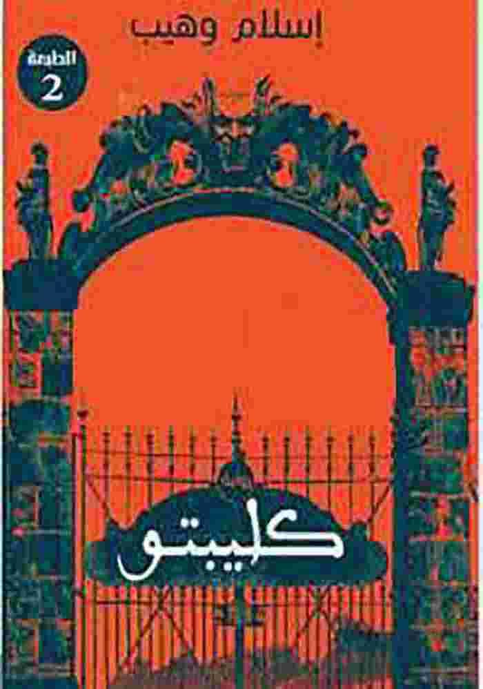 رواية كليبتو لـ إسلام وهيب
