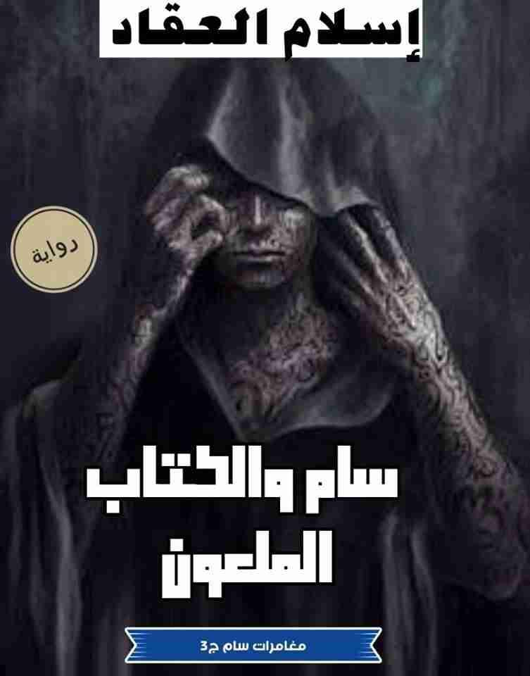رواية سام والكتاب الملعون لـ اسلام العقاد