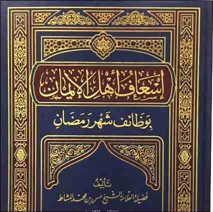إسعاف أهلِ الإيمان بوظائف شهر رمضان