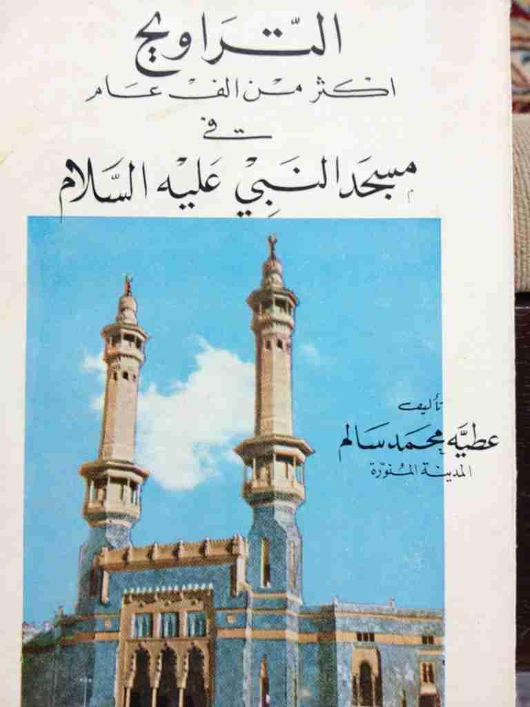 التراويح أكثر من ألف عام في المسجد النبوي