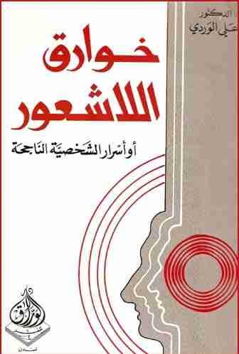 كتاب خوارق اللاشعور لعلي الوردي pdf