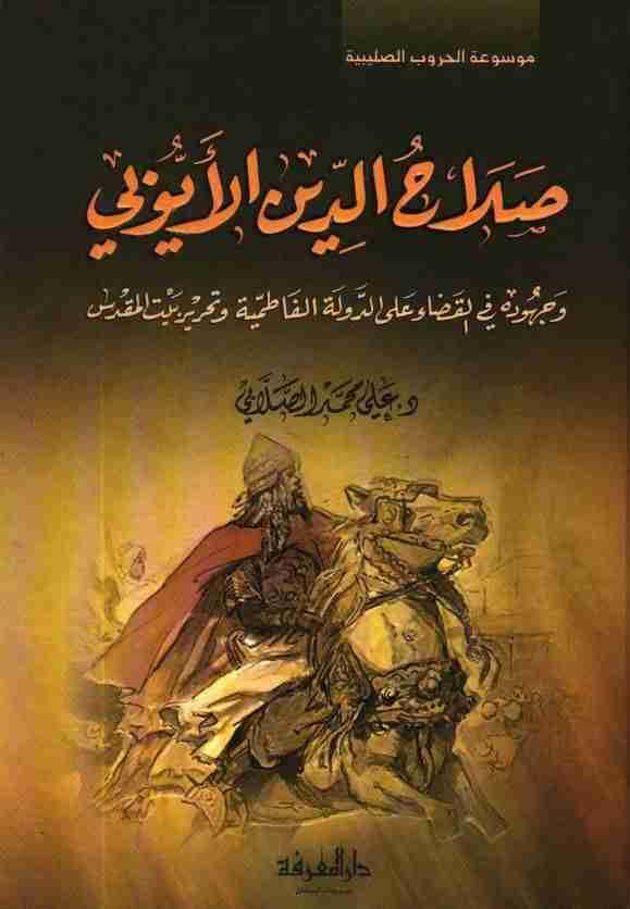 صلاح الدين الأيوبي وجهوده في القضاء على الدولة