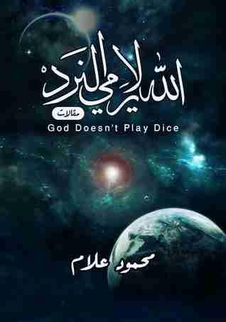 كتاب الله لا يرمي النرد لـ محمود علام
