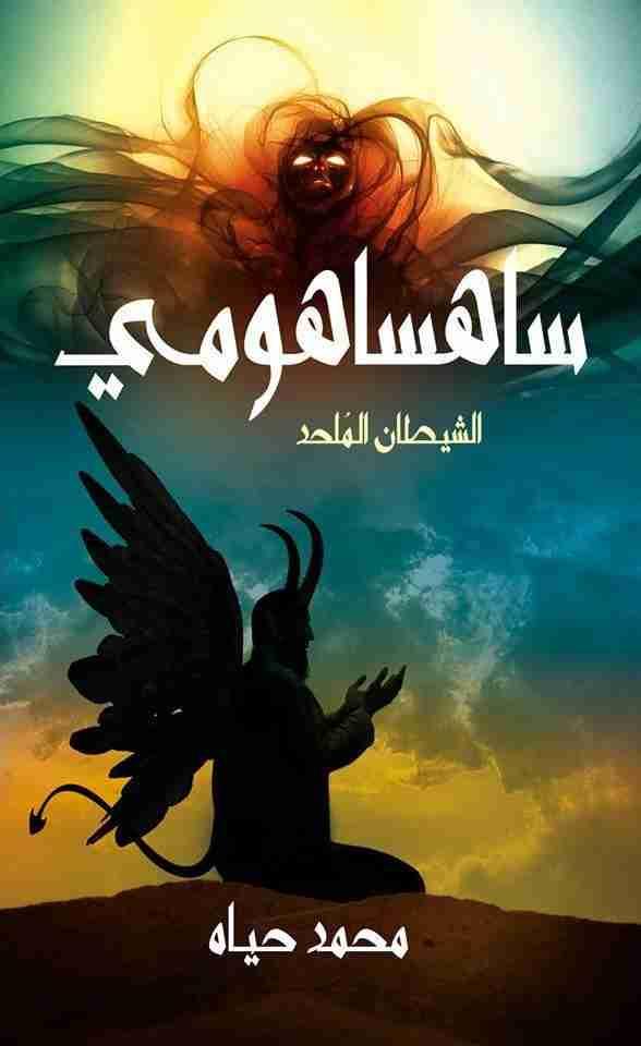 رواية ساهساهومي الشيطان الملحد لـ محمد حياه