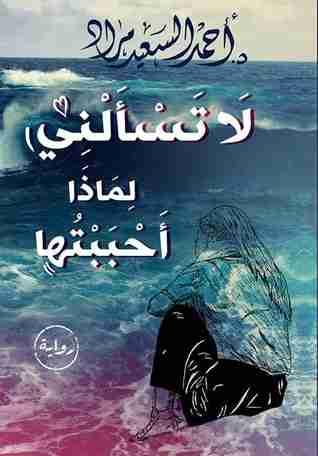 رواية لا تسالني لماذا أحببتها لـ أحمد السعيد مراد