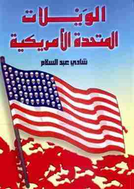 الويلات المتحدة الأمريكية