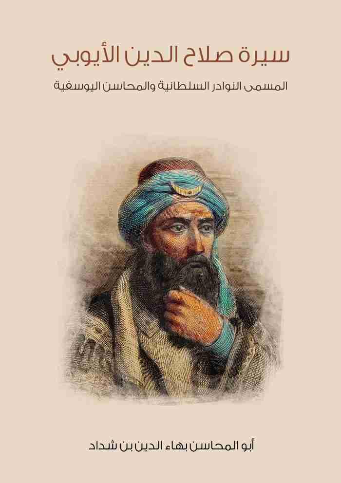 كتاب سيرة صلاح الدين الأيوبي لـ أبو المحاسن بهاء الدين بن شداد