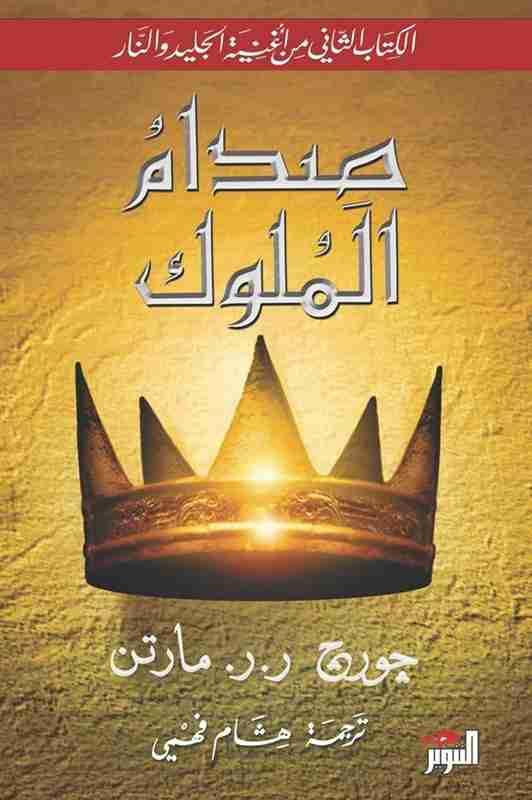 صدام الملوك الجزء الثاني