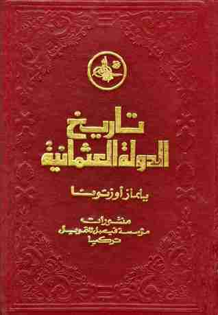 تاريخ الدولة العثمانية - الجزء الأول