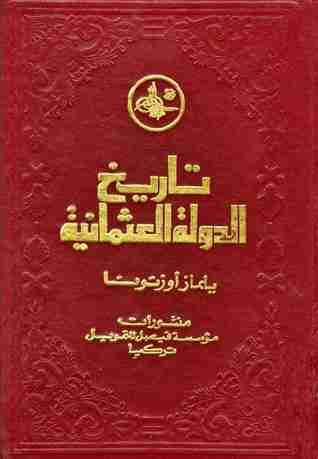 تاريخ الدولة العثمانية - الجزء الثاني