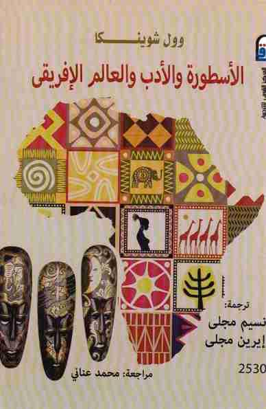 الأسطورة والأدب والعالم الإفريقى