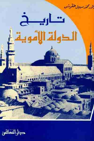 كتاب تاريخ الدولة الأموية لـ محمد سهيل طقوش