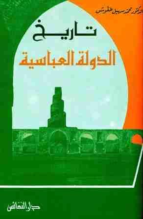 كتاب تاريخ الدولة العباسية لـ محمد سهيل طقوش