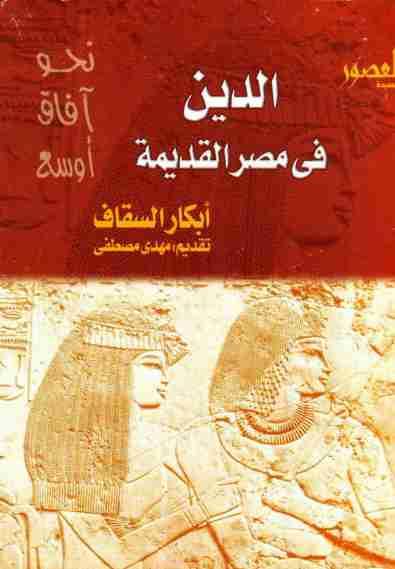 الدين في مصر القديمة