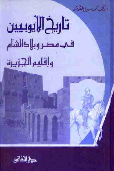 كتاب تاريخ الأيوبيين فى مصر وبلاد الشام وإقليم الجزيرة لـ محمد سهيل طقوش