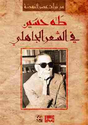 كتاب في الشعر الجاهلي لـ طة حسين