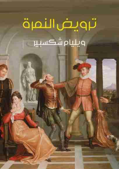 كتاب ترويض النمرة لـ وليم شكسبير