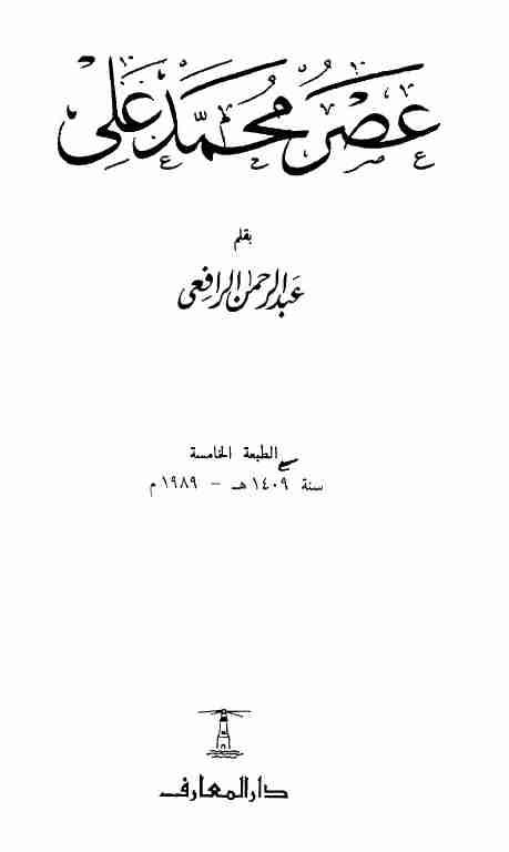 عصر محمد على