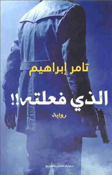 رواية الذي فعلته لـ تامر إبراهيم