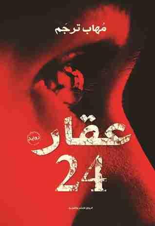 عقار 24