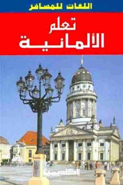 كتاب تعلم الألمانية لـ هاشم الأيوبي