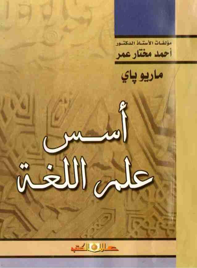 كتاب أسس علم اللغة لـ ماريو باي