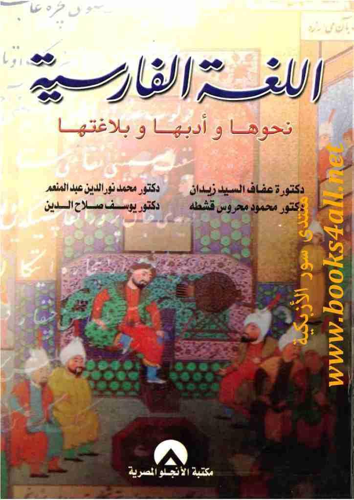 كتاب اللغة الفارسية لـ محمد نورالدين عبدالمنعم