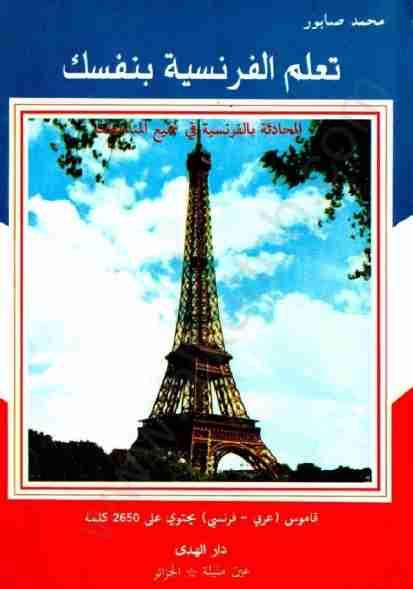 كتاب تعلم اللغة الفرنسية بنفسك لـ محمد صابور