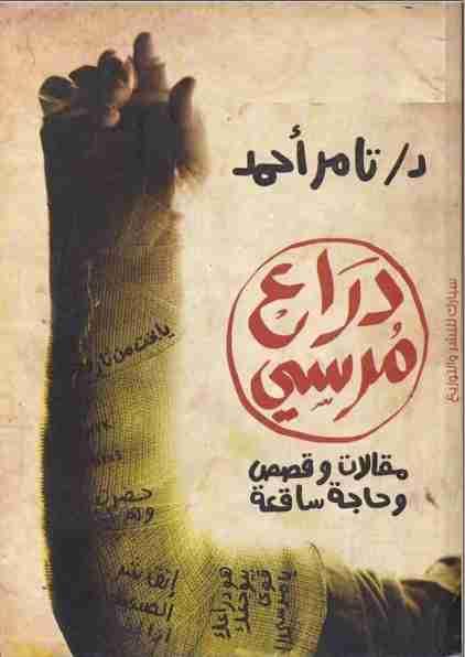 كتاب دراع مرسي لـ تامر أحمد