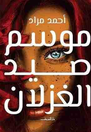 رواية موسم صيد الغزلان لـ أحمد مراد