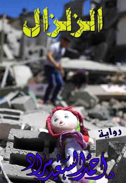 رواية الزلزال لـ أحمد السعيد مراد
