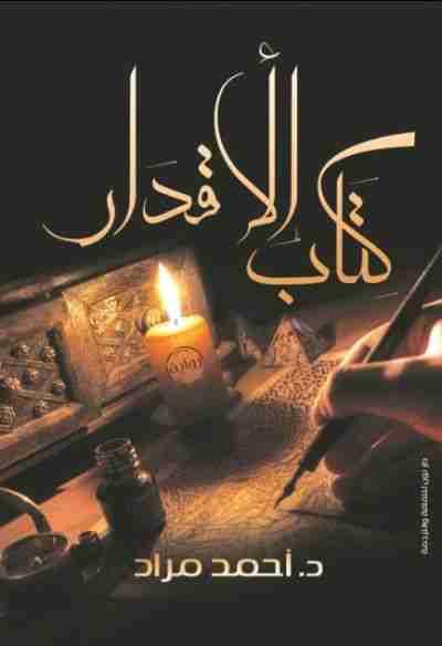 رواية كتاب الأقدار لـ أحمد السعيد مراد