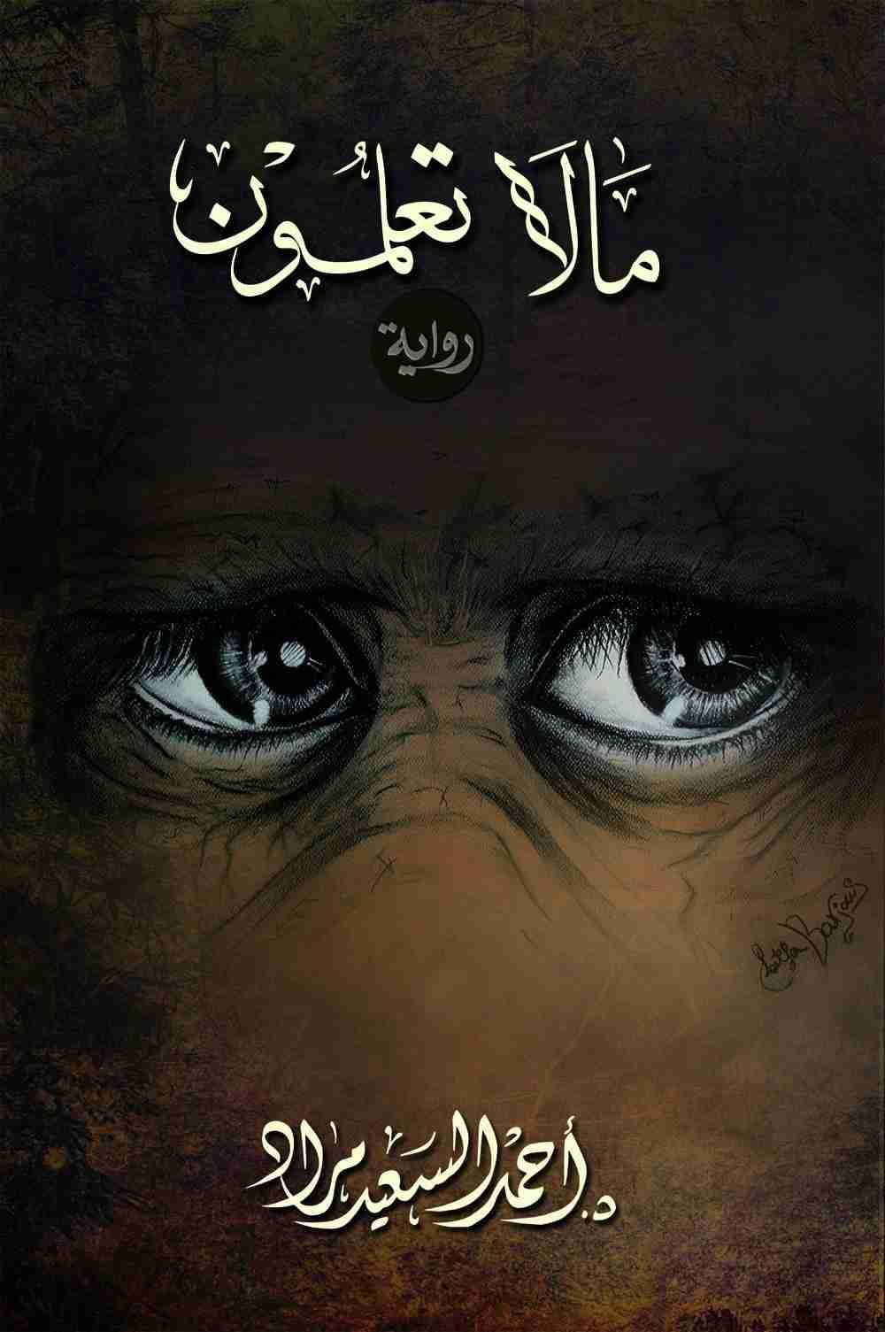 رواية ما لا تعلمون لـ أحمد السعيد مراد
