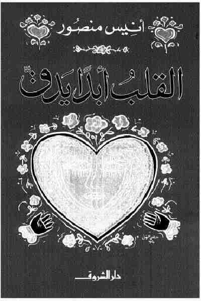 القلب أبدا يدق