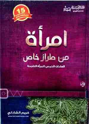 كتاب امرأة من طراز خاص لـ كريم الشاذلي