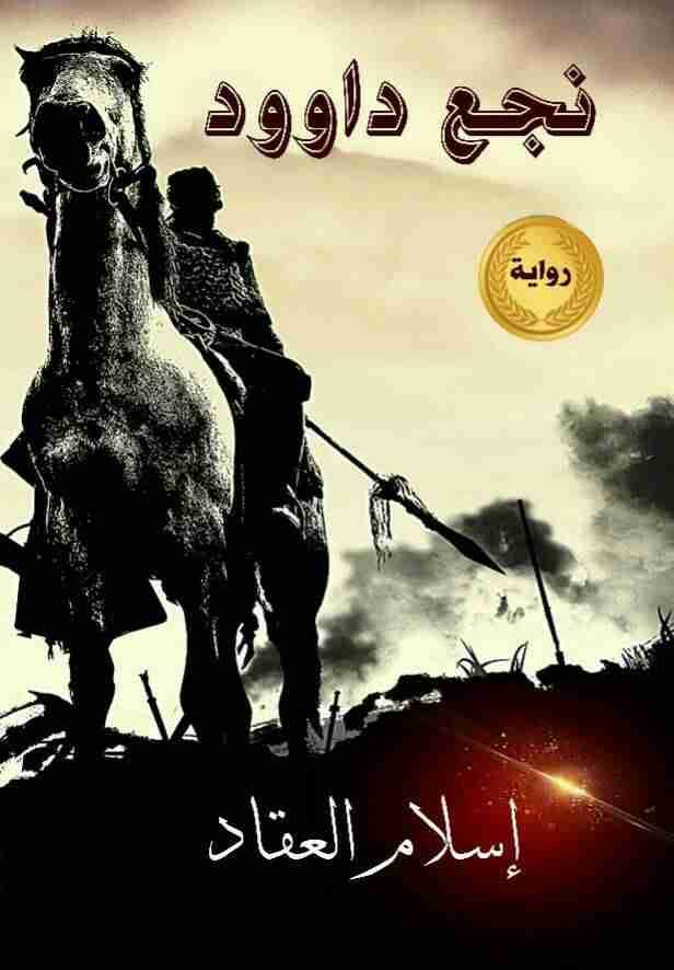 رواية نجع داود لـ اسلام العقاد