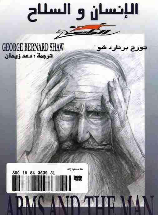 كتاب الإنسان والسلاح لـ جورج برنارد شو