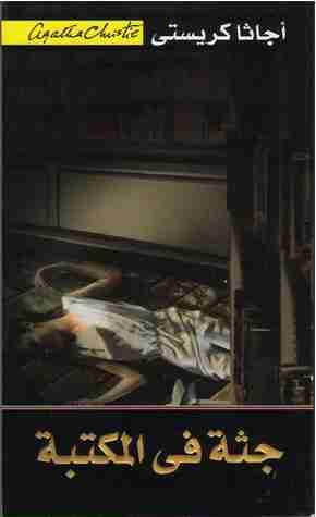 جثة في المكتبة