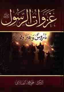 كتاب غزوات الرسول صلي الله عليه وسلم لـ علي الصلابي