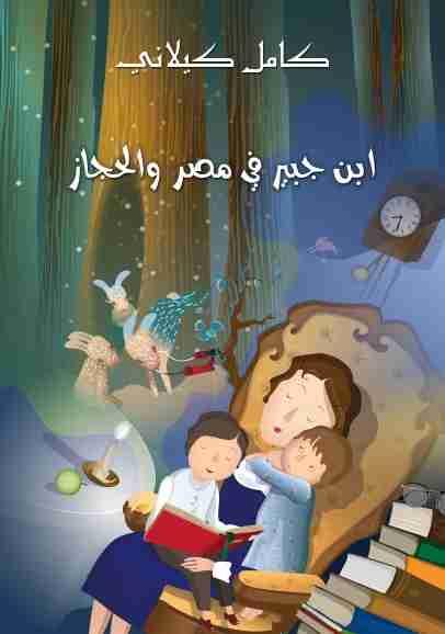 ابن جبير في مصر والحجاز