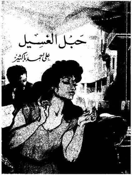 كتاب حبل الغسيل لـ علي أحمد باكثير
