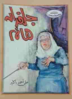 كتاب جلفدان هانم لـ علي أحمد باكثير