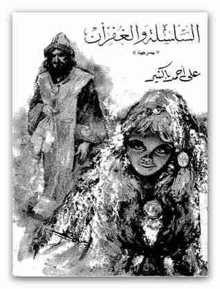 كتاب السلسلة والغفران لـ علي أحمد باكثير