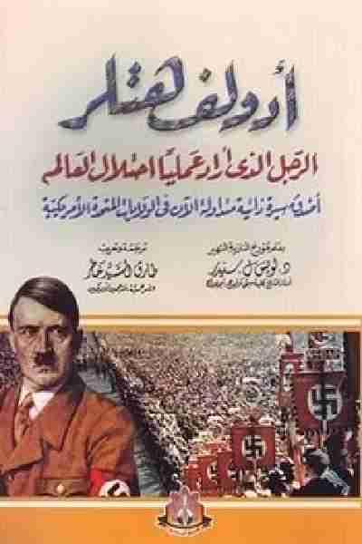 أدولف هتلر ( الرجل الذي أراد عملياً احتلال العالم )