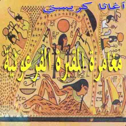مغامرة المقبرة الفرعونية