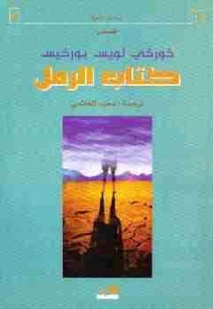 كتاب الرمل لـ خورخي لويس بورخيس