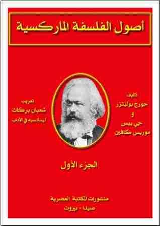 اصول الفلسفه الماركسيه