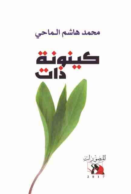 كتاب كينونة ذات لـ محمد هاشم الماحي