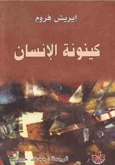كتاب كينونة الإنسان لـ إريك فروم