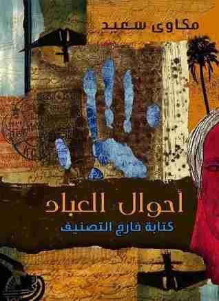 كتاب أحوال العباد لـ مكاوي سعيد